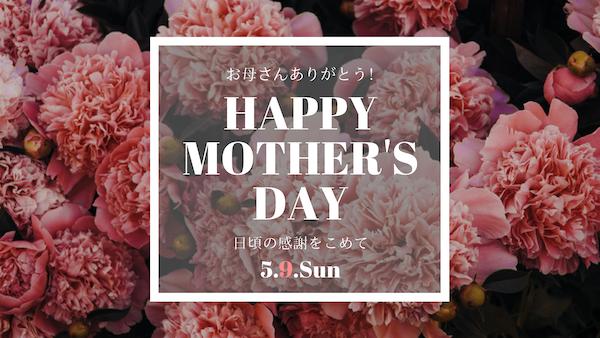 母の日イメージ